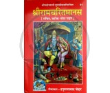 Shri Ramcharitimanas (hindi)